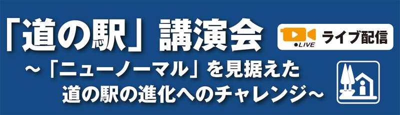 道の駅公演会