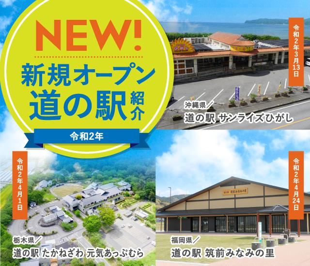 道の駅 公式ホームページ 全国「道の駅」連絡会